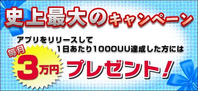 アプリを作って3万円のボーナス!
