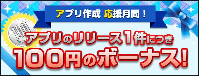 アプリ作成1つにつき100円のボーナス!